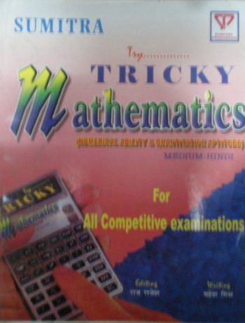 Book For Tricky Mathematics All Competitive Examinations By Sumitra Publication @ #Mybookistaan http://mybookistaan.com/books/competition-guides/rpsc-exam