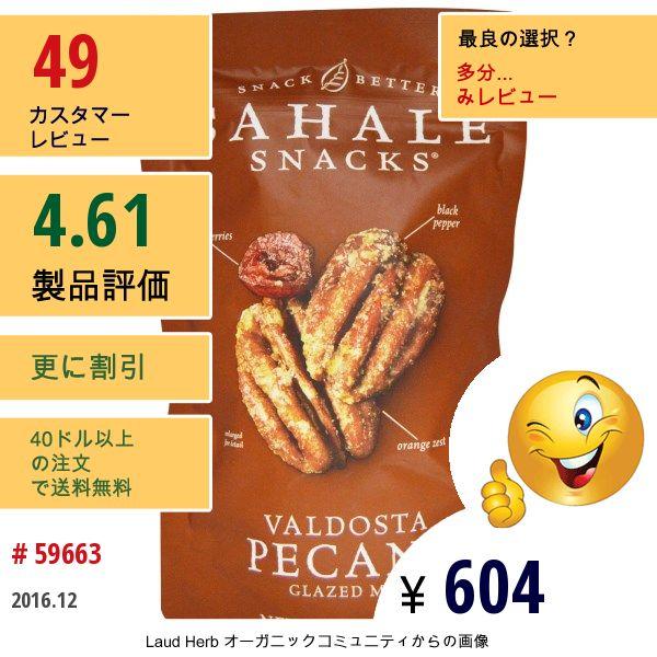 Sahale Snacks #SahaleSnacks #食品 #ナッツ #シーズ #穀物 #ピーカン