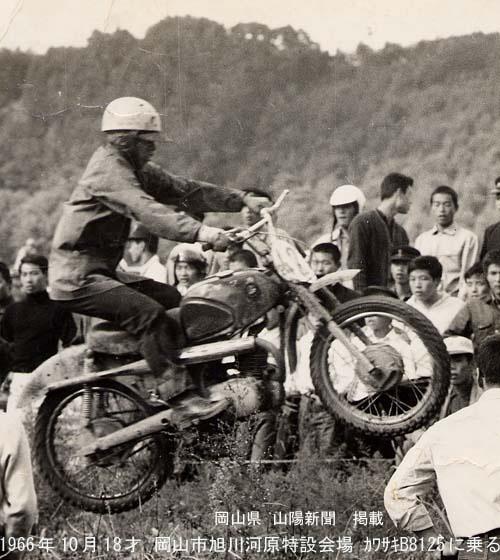 1966年の写真