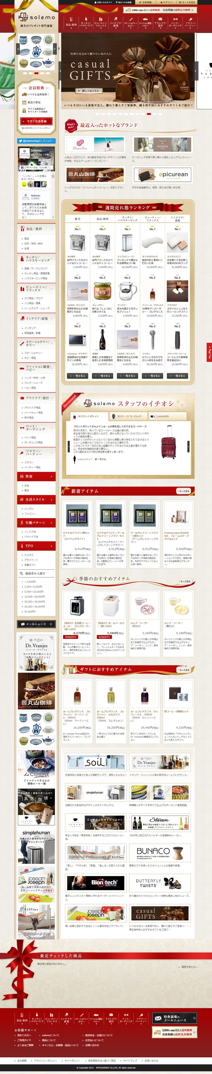 solemo(ソレモ)通販 #EC #ベージュ系 #ラグジュアリー #赤系 http://solemo.jp/shop/