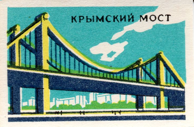 USSR MATCHBOX LABEL - 1957 Moscow festival (cm. 5,3 x 3,5)