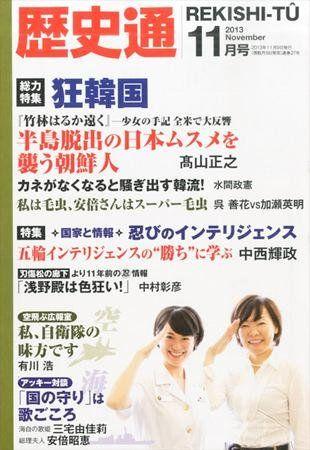 """風間新吾(城南信用金ユーザー) on Twitter: """"安倍昭恵様が表紙を飾った雑誌「歴史通」2013年11月号はこちらです。特集「狂韓国」、アッキーのスマイル対談「国の守りは歌ごころ」掲載……。う〜ん、籠池との相性ばっちりだよね。 #ss954 https://t.co/eKPGflNkhZ""""安倍昭恵なんかより、図書館戦争の作者が執筆者に名を連ねてることに驚いてる。自衛隊の味方云々は置いとくとして、書きたいこと書けて原稿料もらえるなら三下のヘイト雑誌でも構わないスタンスなのかな"""