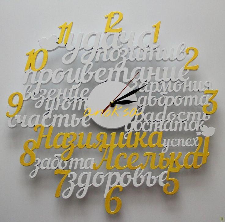 Продам интерьерные часы со словами купить недорого в интернет магазине товаров ручной работы  HandClub.ru  Изготовим интерьерные часы с именами и любыми словами на ваш выбор.  цветовая гамма часов любая  диаметр 25-55 см,на выбор  Покраска - профессиональные эмали sayerlack