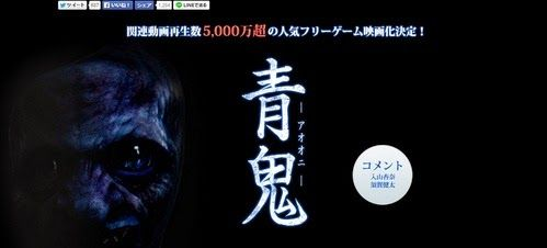 Ao Oni Movie