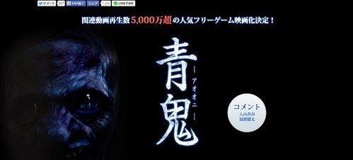 Ao Oni Movie