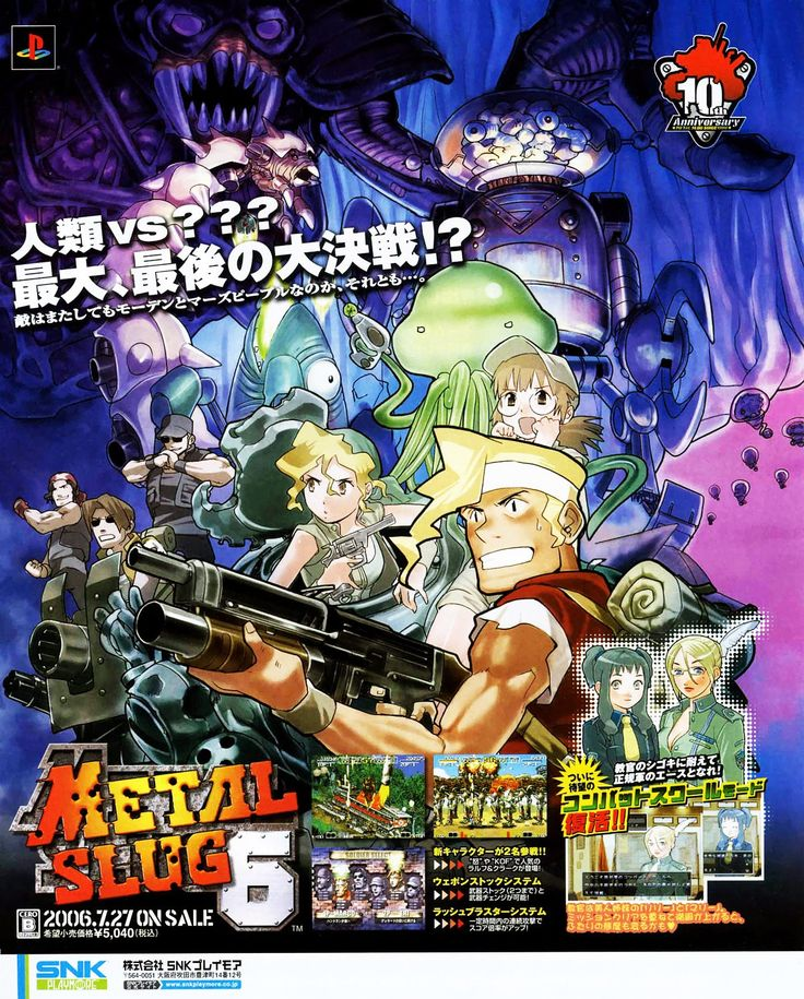 the console games flyers: METAL SLUG 6 snk(playmore) playstation 2 ad japan