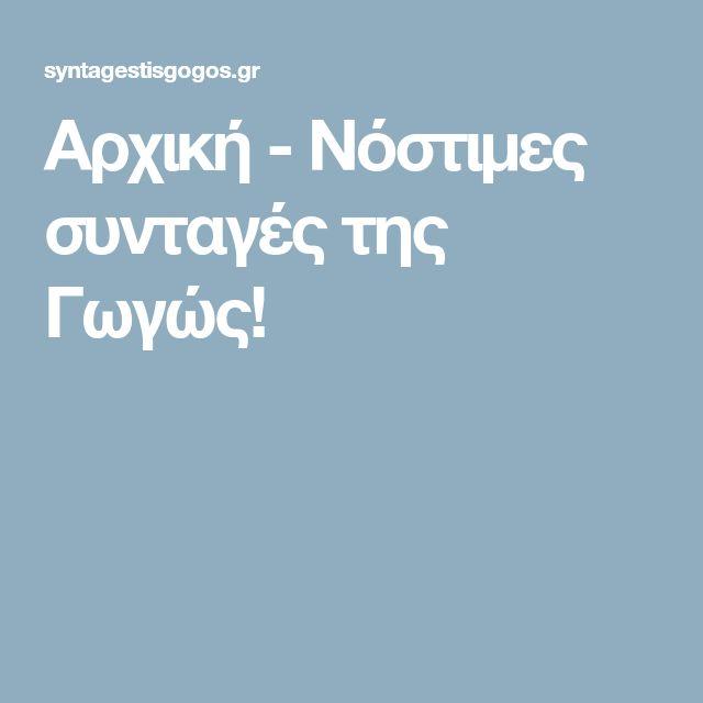 Αρχική - Νόστιμες συνταγές της Γωγώς!