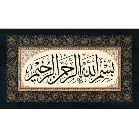 Besmele tezhib: Belgin Tuna #tezhib #tasarım #levha #hat #halkar #hattat #hatsanatı #istif #illumination #islamicart #islamiccalligraphy #sanat #sülüs #istanbul #turkey #خط #خطاط #calligrafi