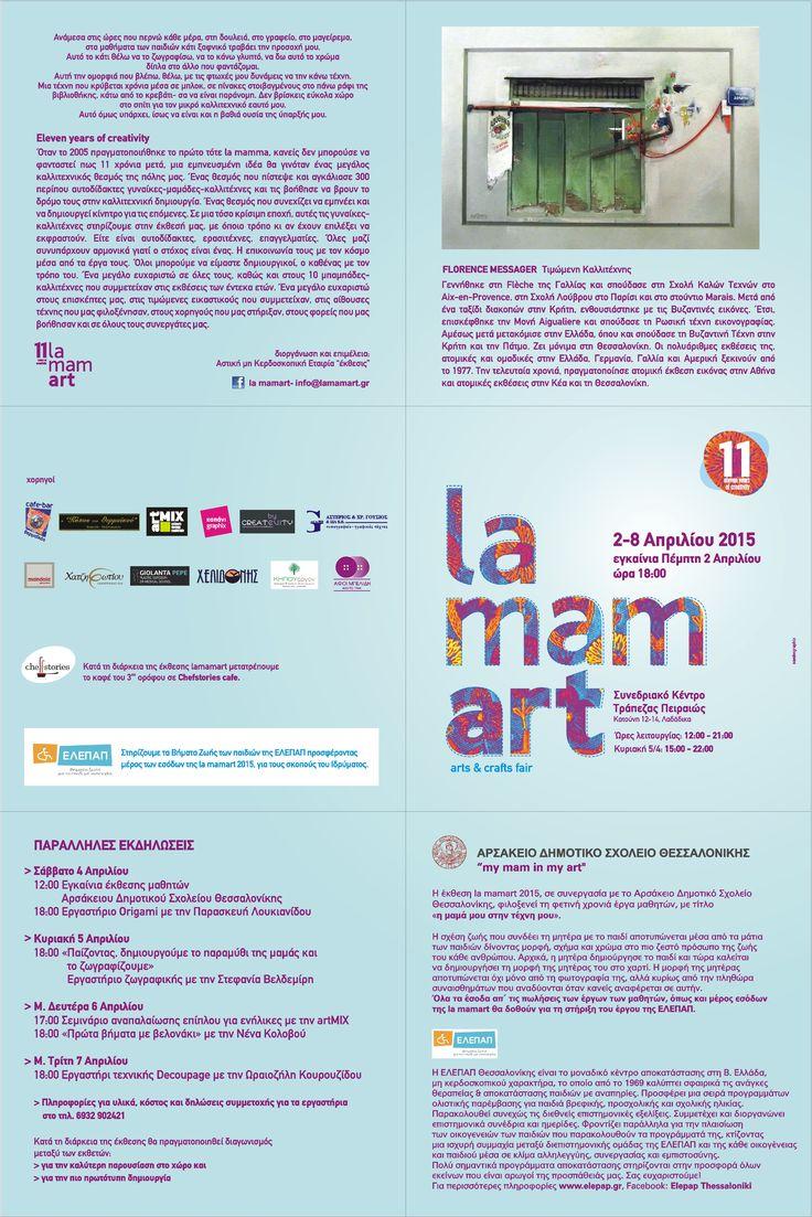 Προσκληση La Mamart 2015