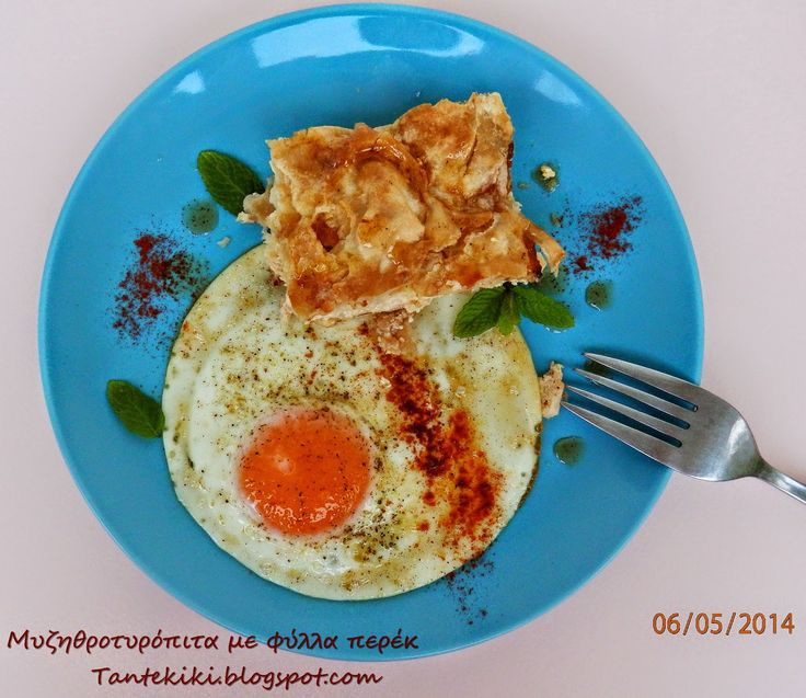 Tante Kiki: Μυζηθρoτυρόπιτα με φύλλα περέκ Traditional perek cheese pie