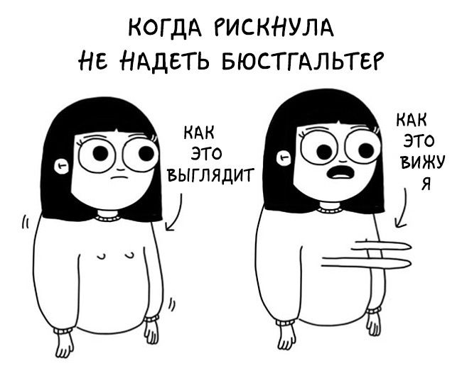13правдивых комиксов отом, каково это— быть девушкой