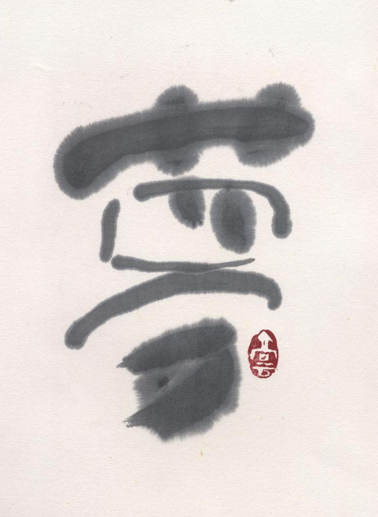 加藤高雲。夢。Dream