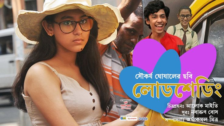 Loadshedding (2015) Bengali Movie HD Watch Online