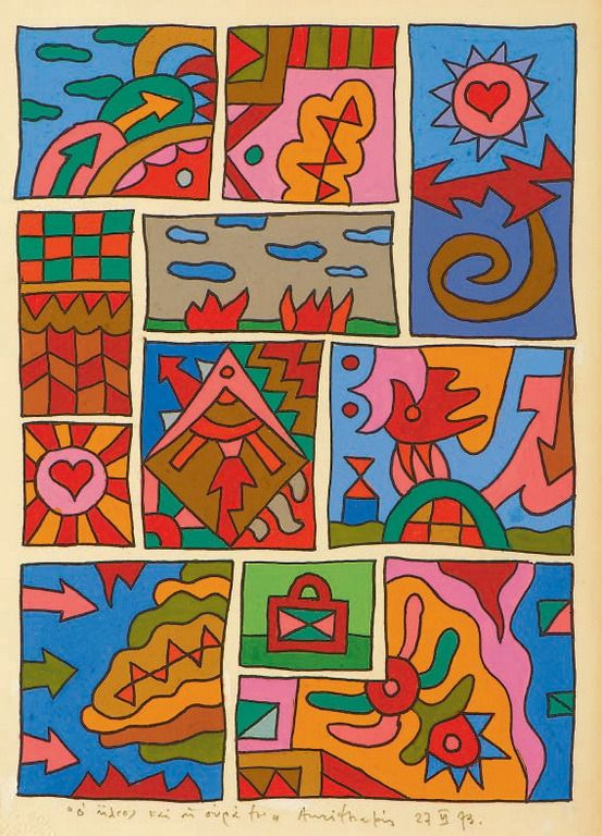 Ακριθάκης Αλέξης-Ο ήλιος και η ουρά του, 1973