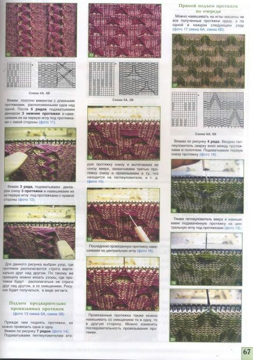 Many different patterns, they are in Russian, but you can use them because they are diagrams 203003668 (492x700, 173KB)