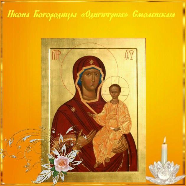 Открытки икона божией матери смоленская