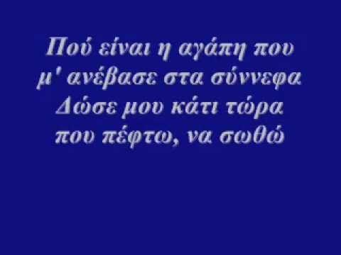 Που είναι η αγάπη-Μιχάλης Χατζηγιάννης - YouTube