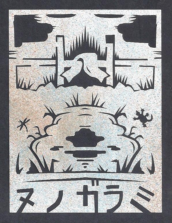 布がらみ(Nuno-garami)/The entwine cloth