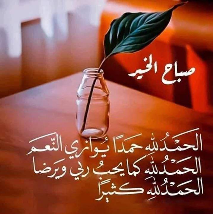 نسائم الصباح آمال تملأ العين نورا و القلب سرورا طيور غادية و رائحة و إشراقة تستغرق الشعور و ت Beautiful Morning Messages Evening Greetings Good Morning Arabic