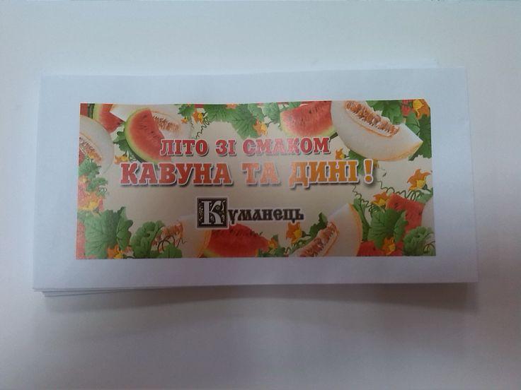 """Фирменный конверт для ресторана """"Куманець"""""""