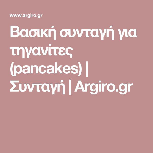 Βασική συνταγή για τηγανίτες (pancakes) | Συνταγή | Argiro.gr