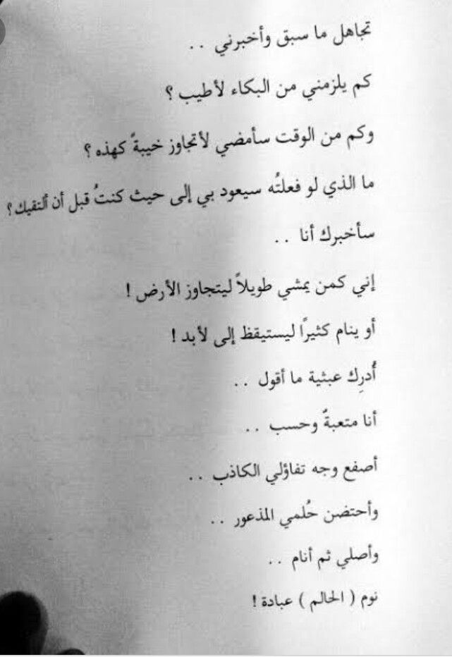 Pin By Gehan Badawy On Favorite Quotations Arabic Quotes Quotations Arabic Words