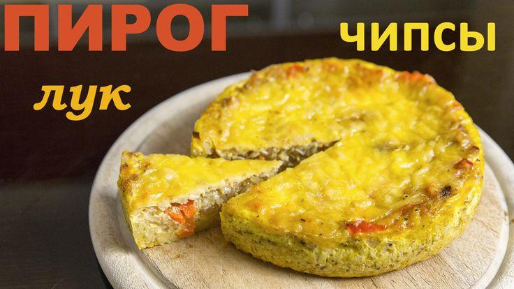 Пирог с луком и кукурузными чипсами.  В этом видео показан рецепт приготовления в духовке пирога с луковой начинкой под сыром на корже из кукурузных чипсов.  Продукты: 1. Кукурузные чипсы - 1 пачка 2. Лук - 0.6 кг 3. Болгарский перец - 0.5 шт 4. Яйца - 3 шт 5. Сыр - 150 гр 6. Молоко - 1 стакан 7. Мускатный орез 1/4 ч.л. 8. Черный перец