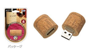 コルク栓型USBメモリー。