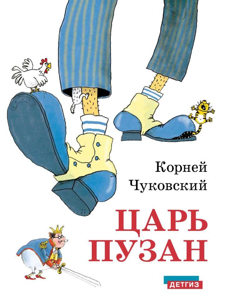 Korney Chukovskiy Tzar Puzan  The tale of russian children classic writer