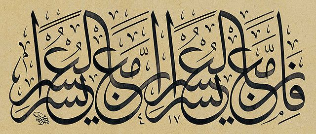 """İnşirah Sûresi 5-6. âyetler: """"Muhakkak güçlükle beraber bir kolaylık vardır. Gerçekten (yine) o (geçen) güçlükle beraber bir kolaylık (daha) vardır."""""""