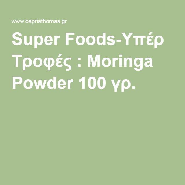Super Foods-Υπέρ Τροφές : Moringa Powder 100 γρ.
