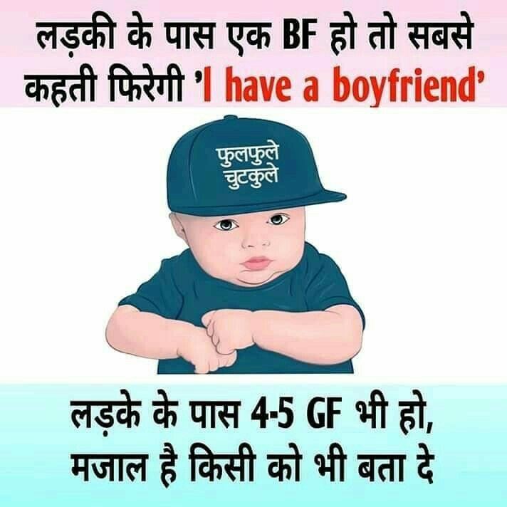 Pin By Monteyverma On Montey Albelha Funny Jokes In Hindi Funny Attitude Quotes Jokes In Hindi