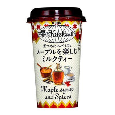 キリン 世界のKitchenから <煮つめたスパイスとメープルを楽しむミルクティー> - 食@新製品 - 『新製品』から食の今と明日を見る!