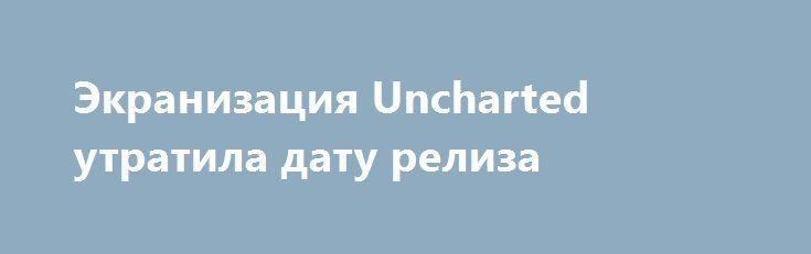Экранизация Uncharted утратила дату релиза Киноадаптация видеоигровой франшизы Uncharted вылетела из графика релизов студии Sony.