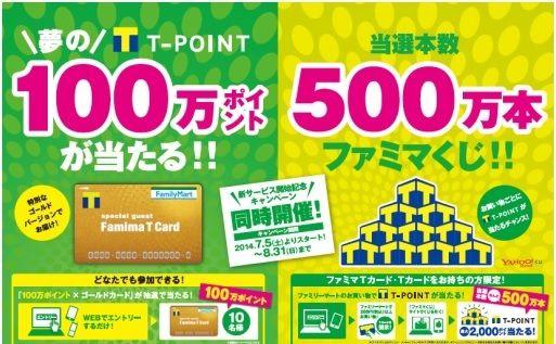 """ファミリーマートの「ファミマTカード」が""""お得意さま""""戦略を強化 « ペイメントナビ - カード決済、PCI…"""