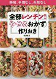 【やせるおかず】いなり餃子のレシピ!金スマ!作り置きダイエット!柳澤英子!【11月11日】 | ちむ!ちむちむ!ブログ!