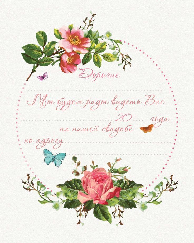Днем рождения, распечатать открытки для приглашения на свадьбу