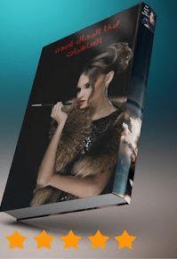 تحميل كتاب اشباه الرجال pdf