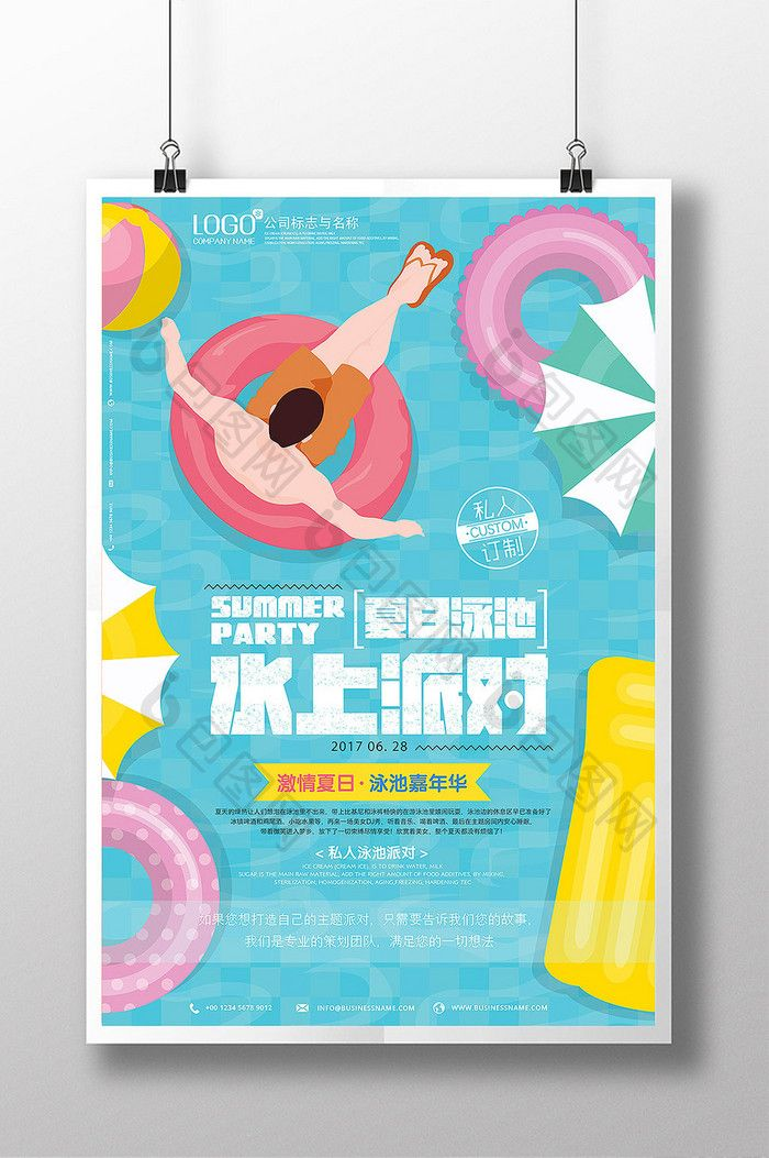 Cool summer swimming pool water party creative poster. Free ...