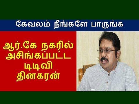 ஆர்.கே நகரில் அசிங்கப்பட்ட டிடிவி தினகரன் | tamil cinema news | kollywood news | ttv dinakaran newsDinakaran was a Member of the Parliament of India representing Tamil Nadu in the Rajya Sabha, the upper house of the Indian Parliament. He was also ..... Check more at http://tamil.swengen.com/%e0%ae%86%e0%ae%b0%e0%af%8d-%e0%ae%95%e0%af%87-%e0%ae%a8%e0%ae%95%e0%ae%b0%e0%ae%bf%e0%ae%b2%e0%af%8d-%e0%ae%85%e0%ae%9a%e0%ae%bf%e0%ae%99%e0%af%8d%e0%ae%95%e0%ae%aa%e0%af%8d%e0%ae%aa%e0%ae%9f/