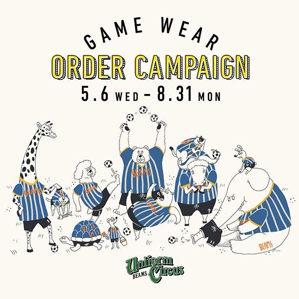 <Uniform Circus BEAMS>ゲームウェアオーダーキャンペーン開催
