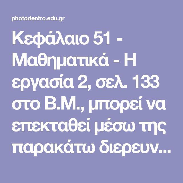 Κεφάλαιο 51 - Μαθηματικά - H εργασία 2, σελ. 133 στο Β.Μ., μπορεί να επεκταθεί μέσω της παρακάτω διερευνητικής ψηφιακής δραστηριότητας