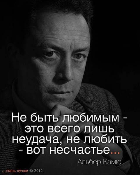 Альбер Камю / Albert Camus