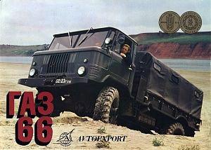 ГАЗ-66   ID:1154568 [ (c) corrected by Supertick57]