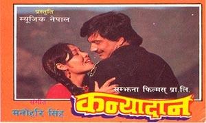 Yeti Dherai Maya Diyou Lyrics | Nepali Lyrics
