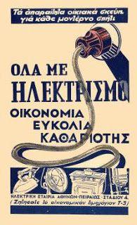 old greek ads - advertising electric power - Διαφήμιση για τον ηλεκτρισμό.