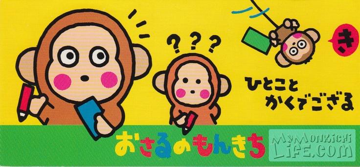 Monkichi Stationary Memo Pad 28 Pages | MyMonkichiLife.com