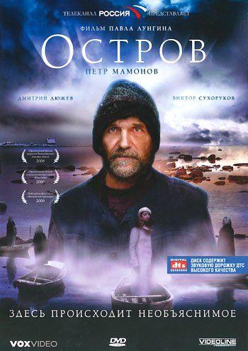Ostrov (The Island), NTSC version with English subtitles VOX - Video http://www.amazon.com/dp/B000LTTOOS/ref=cm_sw_r_pi_dp_Ez2Rvb064E3W5