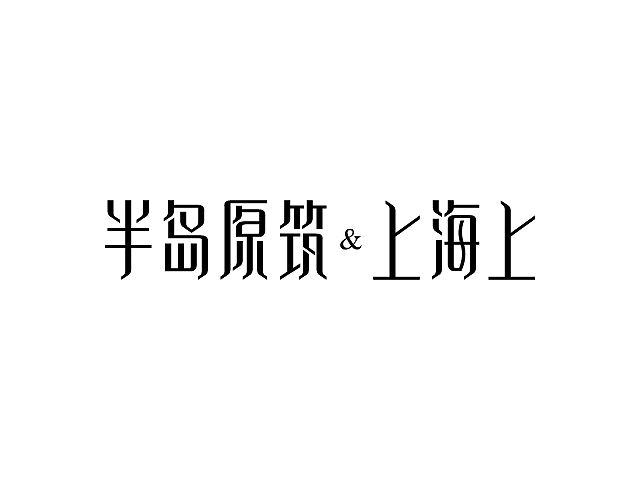 半島原筑&上海上