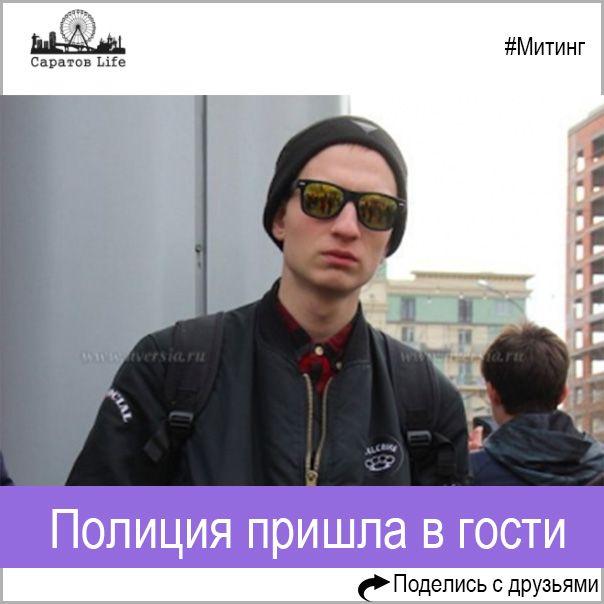 Преследования участников антикоррупционного марша, полицейские нагрянули к саратовскому активисту Подробнее http://www.nversia.ru/news/view/id/102994 #Саратов #СаратовLife
